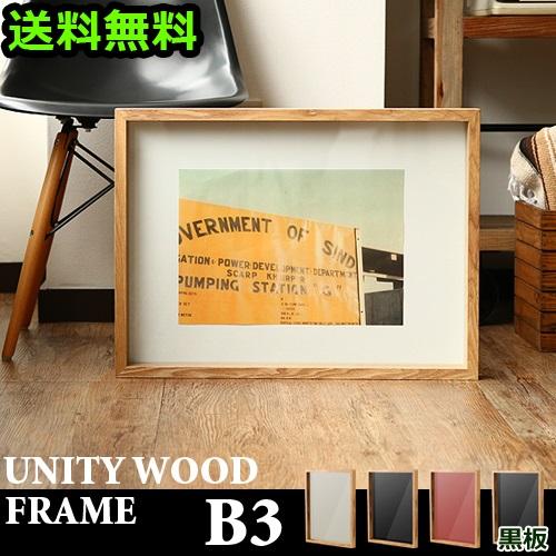 ユニティーウッドフレーム B3 UNITY WOOD FRAME B3