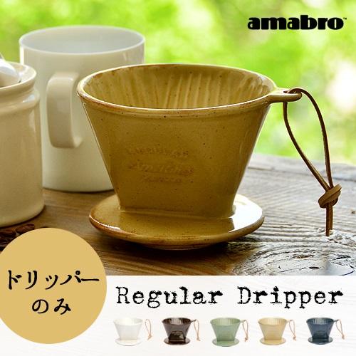 アマブロ レギュラードリッパー amabro REGULAR Dripper amabro