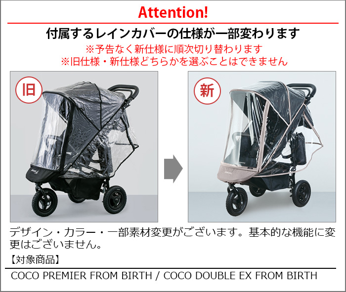 AIRBUGGY COCO DOUBLE EX FROM BIRTH エアバギー