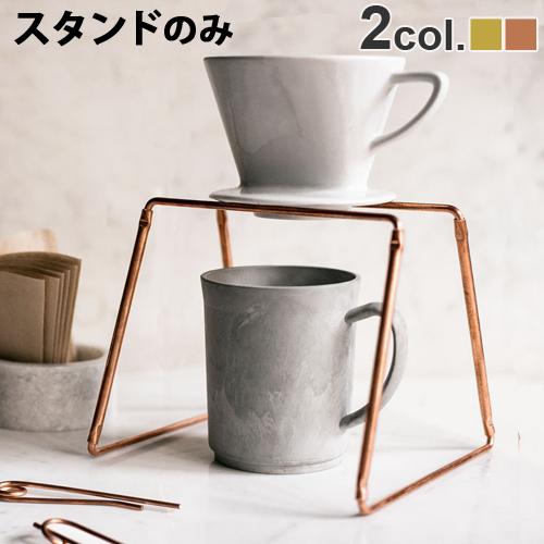 アマブロ レギュラードリッパー専用スタンド [銅 / 真鍮] amabro REGULAR Dripper Stand [COPPER / BRASS]
