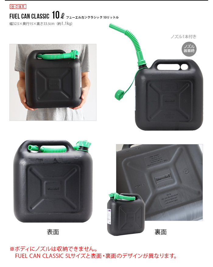 ヒューナースドルフ社 フューエルカンクラシック hunersdorff Fuel Can Classic [10L]