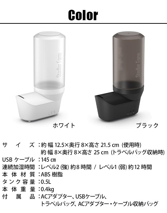 Stadler Form エマ パーソナル超音波式 加湿器 スタドラフォーム