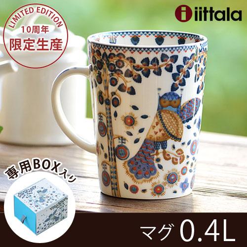 正規販売店 2017年 限定生産 イッタラ タイカ 10th アニバーサリーマグ [400ml] iittala Taika 10th Anniversary Mug