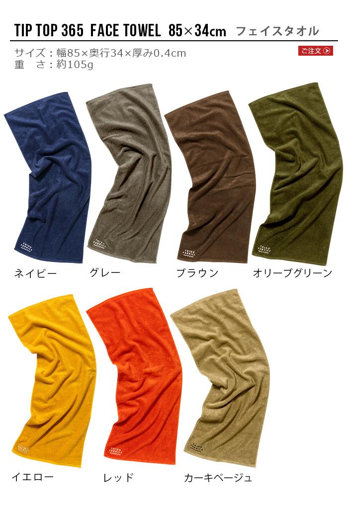 THING FABRICS TIP TOP 365 Face Towel フェイスタオル [85×34cm] TFOT-1003