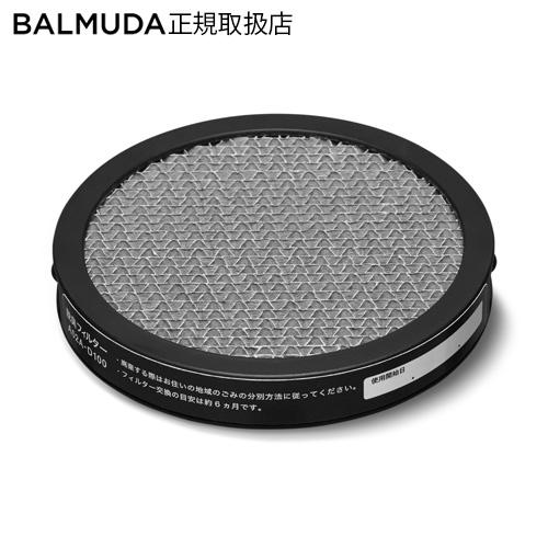 BALMUDA GreenFan C2用脱臭フィルター A02A-D100 バルミューダ グリーンファン