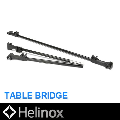 ヘリノックス テーブルブリッジ Helinox