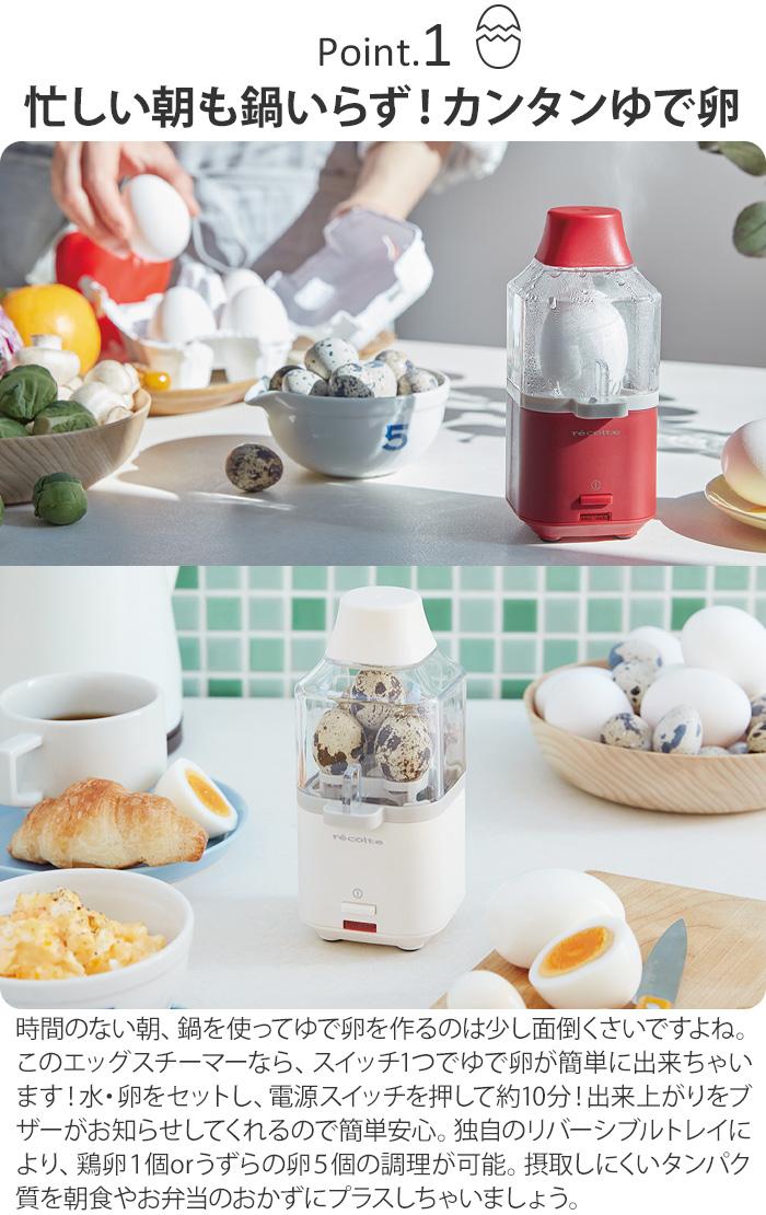 レコルト エッグスチーマー recolte Egg Steamer RES-1