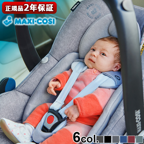 MAXI-COSI PEBBLE PRO i-size マキシコシ ペブルプロ チャイルドシート アイサイズ