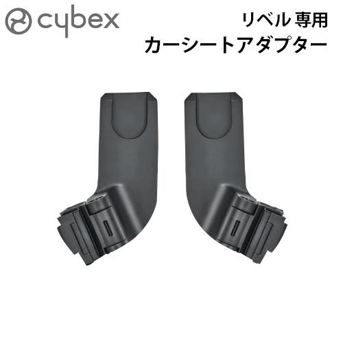 サイベックス リベル専用 カーシートアダプター cybex Libelle