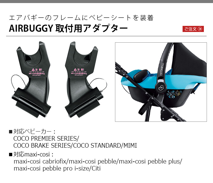 AIRBUGGY [ベビーシート取り付け用アダプター 単品] マキシコシ