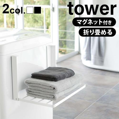tower 洗濯機横マグネット折り畳み棚 5096 5097 タワー
