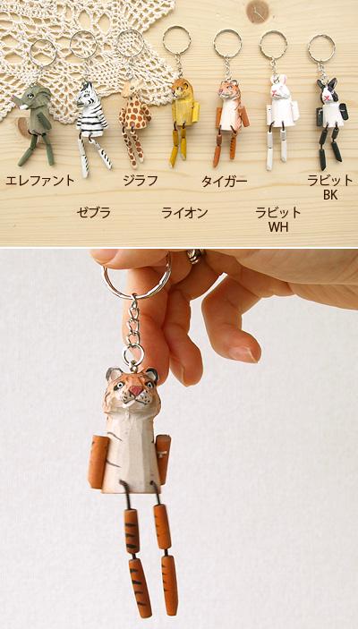 ウッドアニマル ミニ Wood Animal Mini