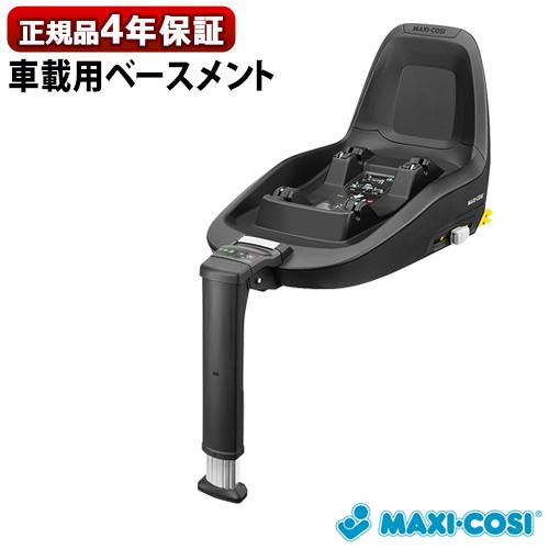 MAXI-COSI FamilyFix One i-size ISOFIX [車載用ベース 単品] マキシコシ ファミリーフィックス ワンアイサイズ