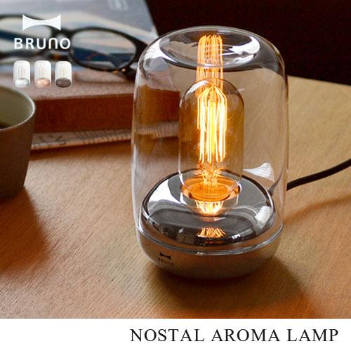 ブルーノ ノスタルアロマランプ BRUNO NOSTAL AROMA LAMP