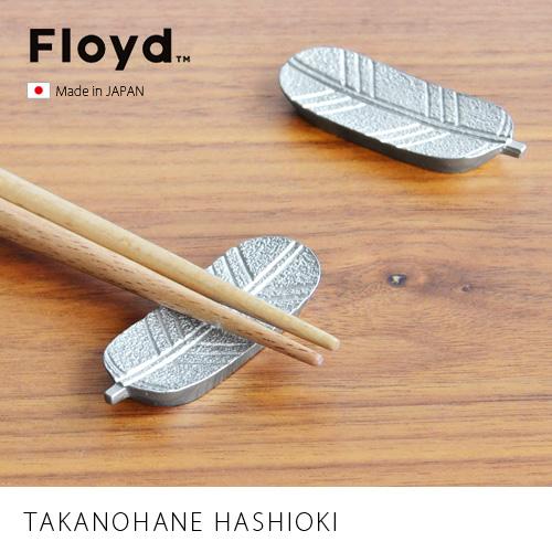 フロイド 鷹の羽 箸置き Floyd TAKANOHANE HASHIOKI