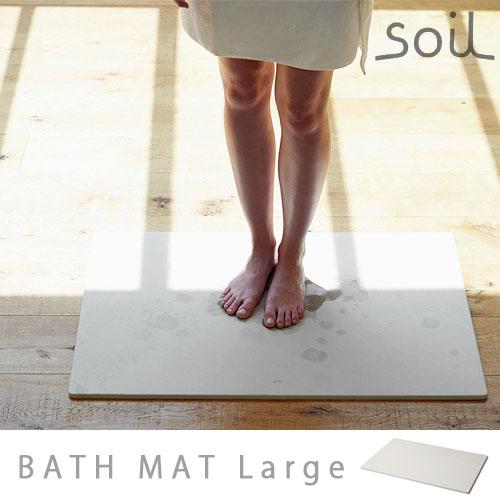 珪藻土バスマット ソイル soil BATH MAT 《 large 》