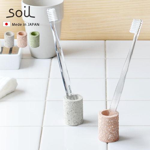 ソイル トゥースブラシスタンド ミニ soil TOOTHBRUSH STAND MINI
