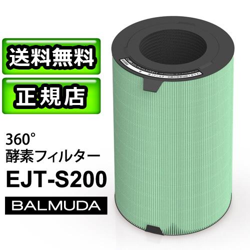 バルミューダ エアエンジン 360° 酵素フィルター BALMUDA AirEngine 360° EJT-S200