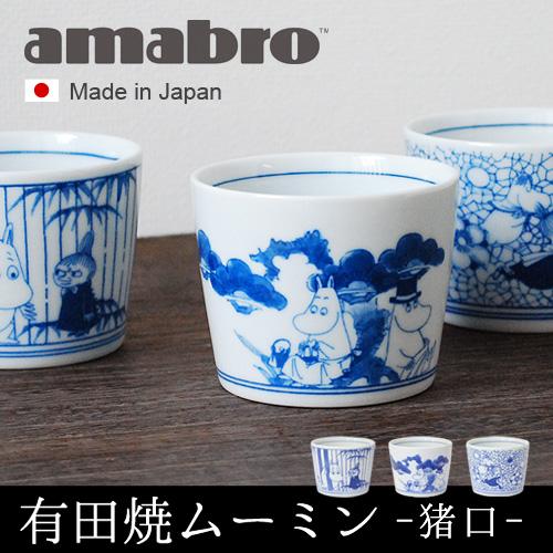 アマブロ ソメツケ 猪口 moomin × amabro SOMETSUKE