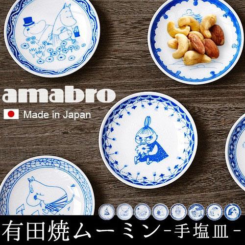 アマブロ ソメツケ 手塩皿 moomin × amabro SOMETSUKE