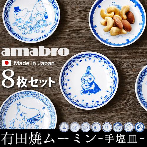アマブロ ソメツケ 手塩皿 8枚セット moomin × amabro SOMETSUKE