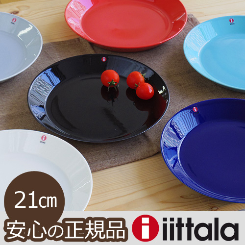 イッタラ ティーマ プレート [ 21cm / ホワイト ] iittala Teema Plate