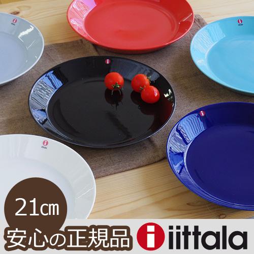 イッタラ ティーマ プレート [ 21cm ] iittala Teema Plate