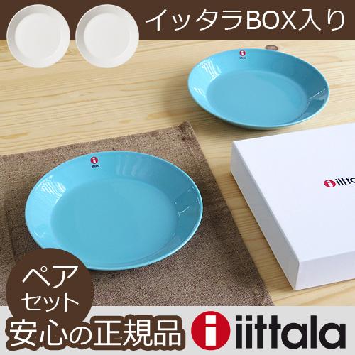 イッタラ ティーマ プレート ペアセット [ 17cm ギフトボックス入り ] iittala Teema Pair Plate Set