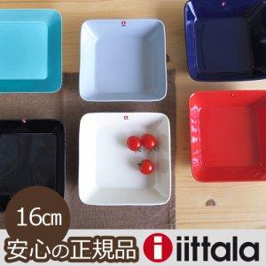 イッタラ ティーマ スクエアプレート[ 16×16cm ] iittala Teema Square Plate