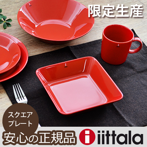 イッタラ ティーマ スクエアプレート[16×16cm / クリスマス限定 レッド] iittala Teema Square Plate