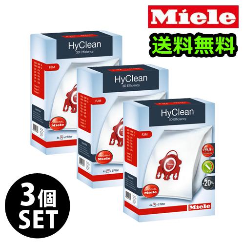 ミーレ FJM ハイクリーン 3D ダストバッグセット 3個SET miele  HyClean