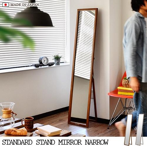 トライベッカ スタンダード スタンドミラー ナロウ TRIBECA Standard Stand Mirror NARROW