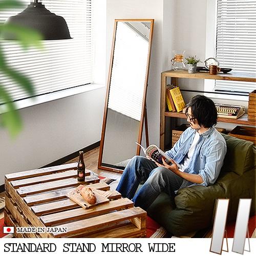 トライベッカ スタンダード スタンドミラー ワイド TRIBECA Standard Stand Mirror WIDE
