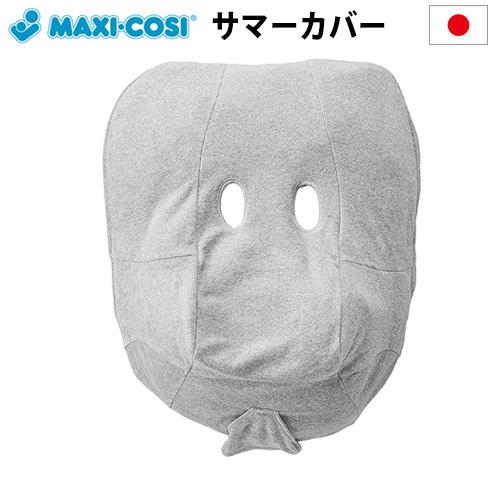 MAXI-COSI JAPAN ORIGINAL ABJP0009 [サマーカバー 単品] マキシコシ