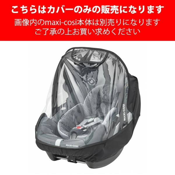 MAXI-COSI QNY8694940110 [レインカバー 単品] マキシコシ レインカバー ベビー カーシート チャイルドシート カバー