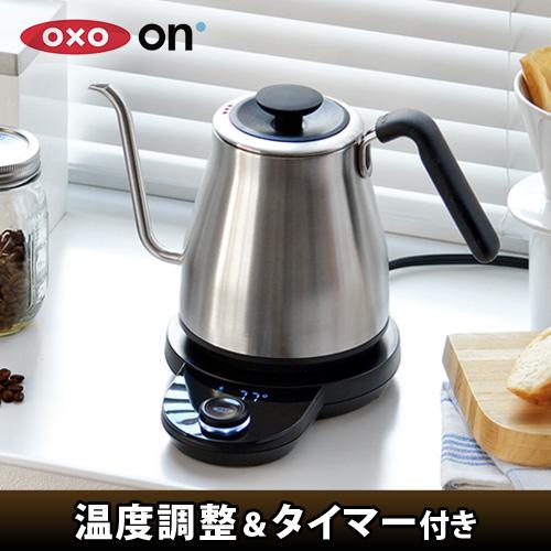 OXO on ドリップケトル 温度調整&タイマー機能付