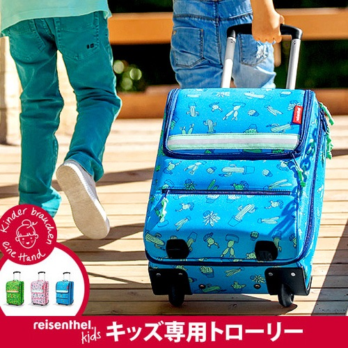 ライゼンタール キッズ専用トローリー [12L] reisenthel trolley xs kids