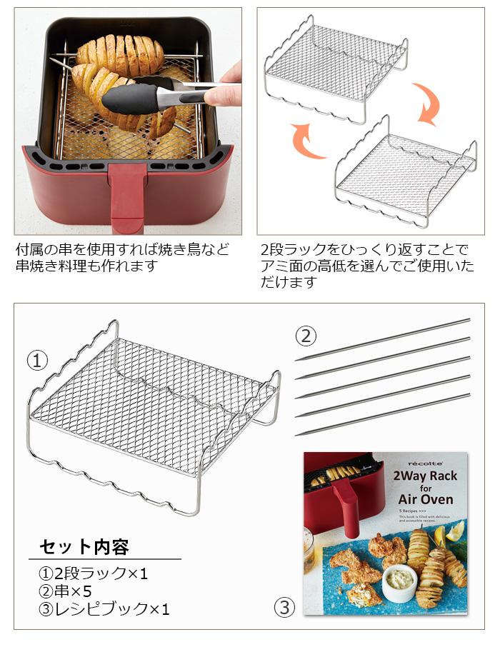 レコルト エアーオーブン専用 2wayラック [RAO-1RK] recolte Air Oven