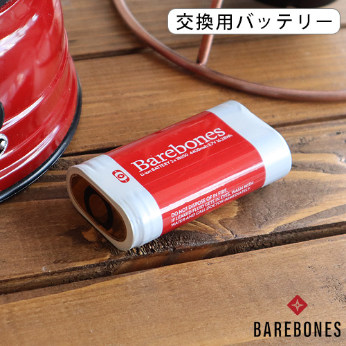 BAREBONES 2-18650 リチウムイオンバッテリー フォレストランタン/レイルロードランタン用
