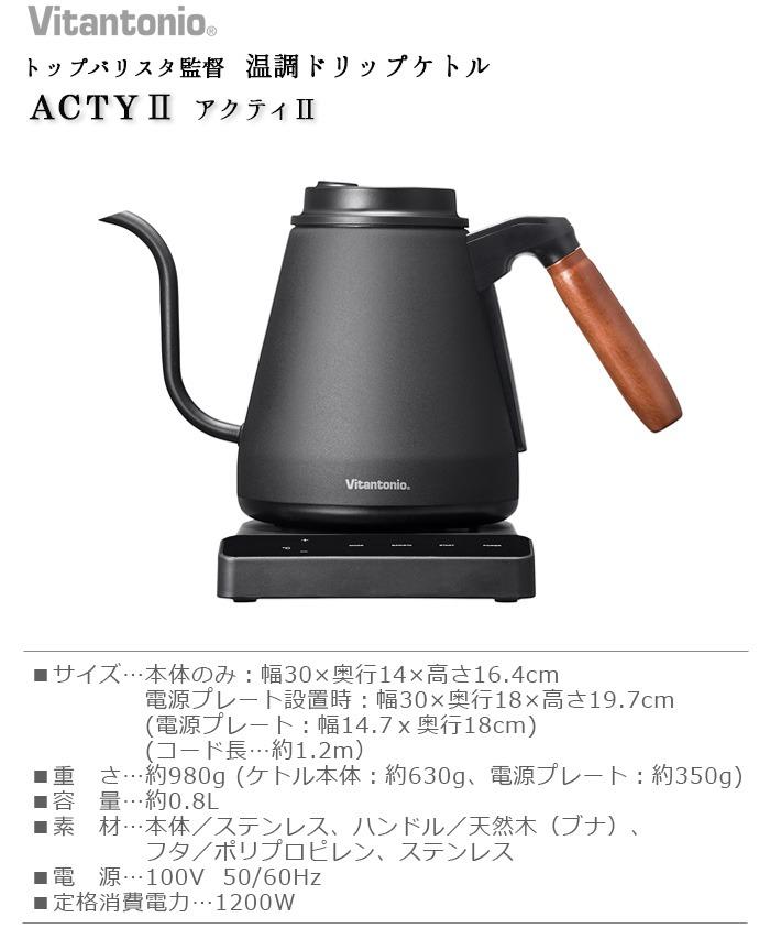 ビタントニオ 温調ドリップケトル ACTY2