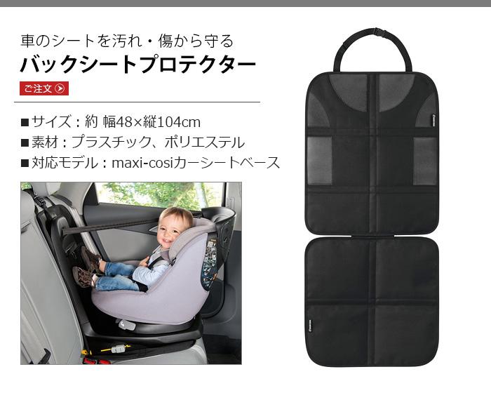 MAXI-COSI BACK SEAT PROTECTOR QNY33200001 [バックシートプロテクター 単品] マキシコシ
