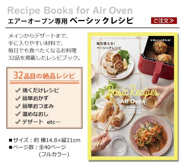 レコルト エアーオーブン専用 別売レシピブック ベーシックレシピ [RAO-1RC1] recolte Air Oven