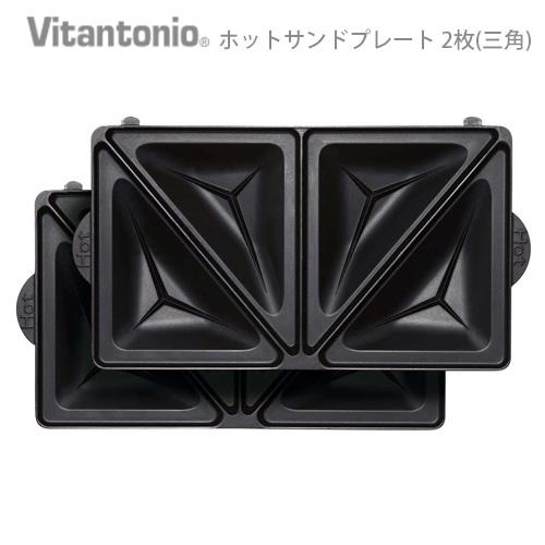 ビタントニオ ホットサンドプレート [PVWH-10-HT] Vitantonio