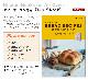 レコルト エアーオーブン専用 別売レシピブック ブレッドレシピ [RAO-1RC2] recolte Air Oven