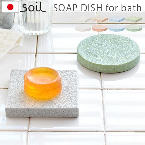 ソイル ソープ ディッシュ フォー バス soil SOAP DISH for bath circle / square