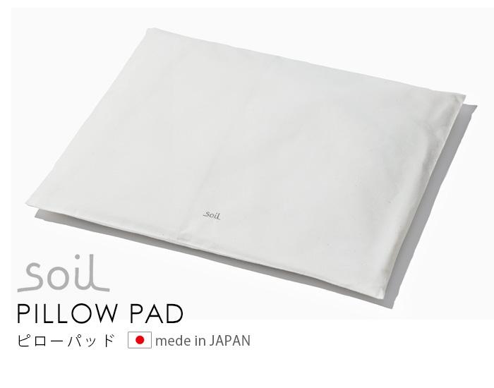 soil ピローパッド PILLOW PAD [JIS-L422] ソイル