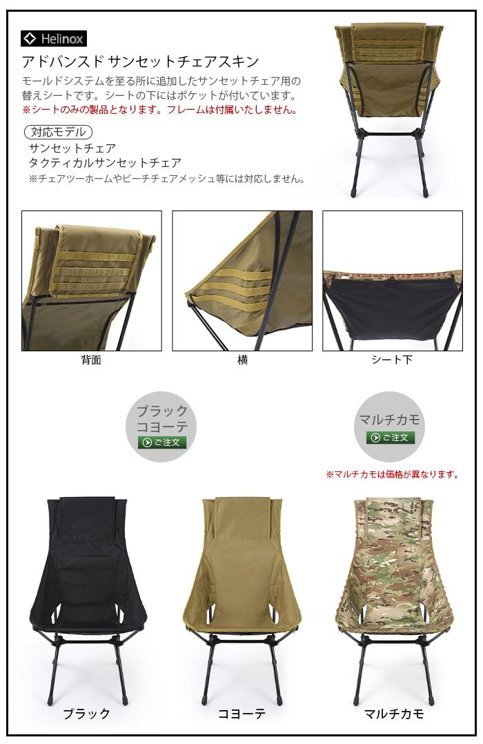 HELINOX ヘリノックス アドバンスド サンセットチェアスキン ブラック / コヨーテ [本体別売り]