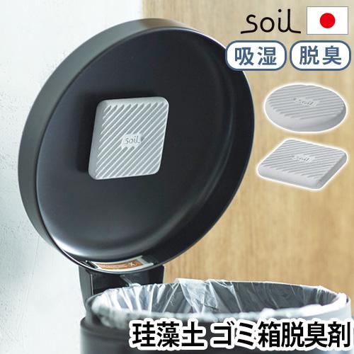 soil フレッシェン フォー トラッシュカン FRESHEN for trash can サークル/スクエア ソイル