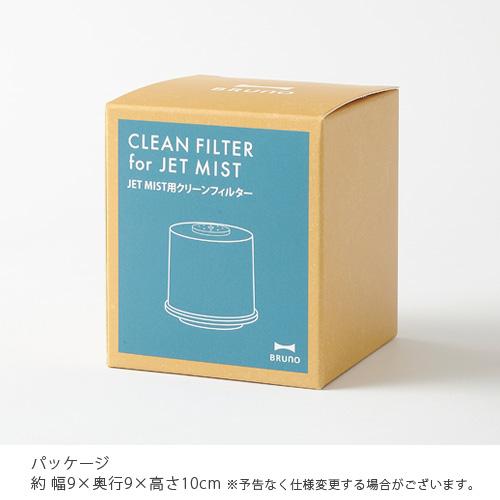 ブルーノ ジェットミスト用 クリーンフィルター [BOE030-FILTER]