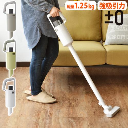 プラスマイナスゼロ コードレスクリーナー Ver.3 C030 [XJC-C030] ±0 Cordless Cleaner
